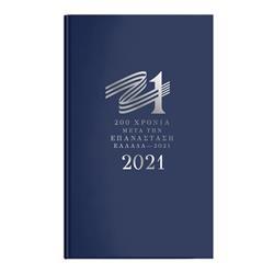 ΗΜΕΡΟΛΟΓΙΟ ΕΒΔΟΜΑΔΙΑΙΟ 8Χ16 ΕΛΛΑΔΑ 2021 ΜΠΛΕ