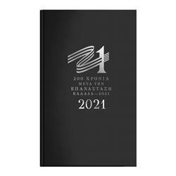 ΗΜΕΡΟΛΟΓΙΟ ΕΒΔΟΜΑΔΙΑΙΟ 8Χ16 ΕΛΛΑΔΑ 2021 ΜΑΥΡΟ