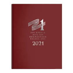 ΗΜΕΡΟΛΟΓΙΟ ΗΜΕΡΗΣΙΟ 14Χ21 ΕΛΛΑΔΑ 2021 ΚΕΡΑΜΙΔΙ
