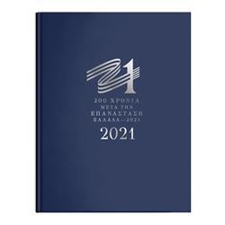 Ημερολόγιο Ημερήσιο 14Χ21 Ελλάδα 2021 Μπλέ