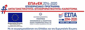 Χρηματοδότηση ΕΣΠΑ 2014-2020