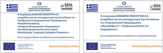 Χρηματοδότηση ΕΣΠΑ 2007-2013