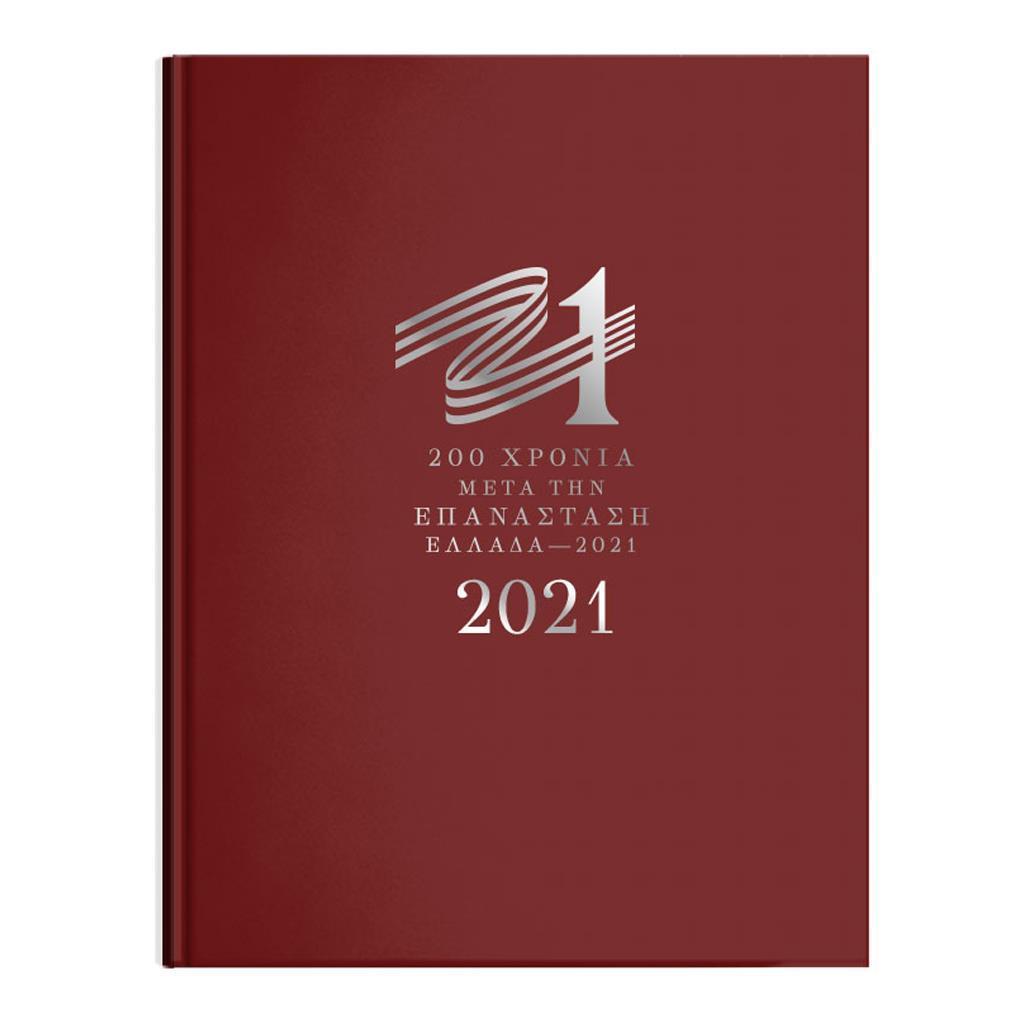 Ημερολόγιο Ημερήσιο 14Χ21 Ελλάδα 2021 Κεραμιδί