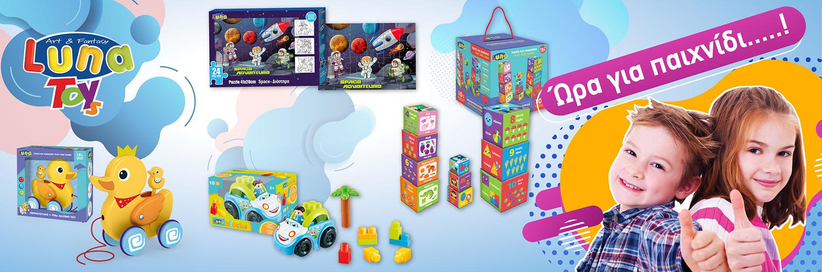 Μια μεγάλη συλλογή παιχνιδιών