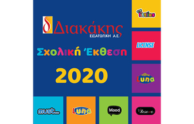ΣΧΟΛΙΚΕΣ ΕΚΘΕΣΕΙΣ 2020 ΑΠΟ ΤΗΝ ΔΙΑΚΑΚΗΣ ΕΙΣΑΓΩΓΙΚΗ